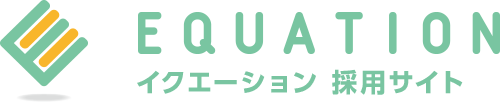 EQUATION採用サイト